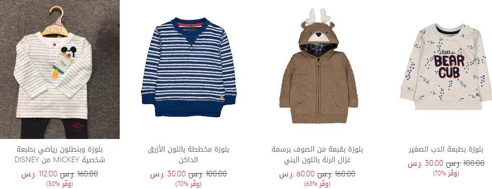 خصومات ملابس الاطفال من Mothercare اولاد